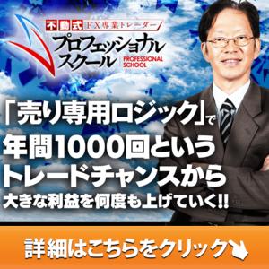 不動式FX・1040.png
